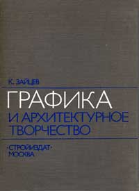 Графика и архитектурное творчество — обложка книги.