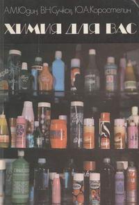 Химия для вас — обложка книги.