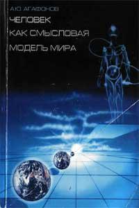 Человек как смысловая модель мира — обложка книги.