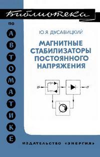 Библиотека по автоматике, вып. 403. Магнитные стабилизаторы постоянного напряжения — обложка книги.