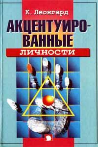 Акцентуированные личности — обложка книги.