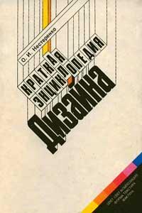 Краткая энциклопедия дизайна — обложка книги.
