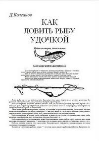 Как ловить рыбу удочкой — обложка книги.