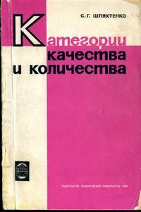 Категории качества и количества — обложка книги.