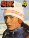 Физкультура и спорт №04/1991 — обложка книги.