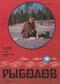 Рыболов №02/1990 — обложка книги.