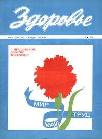 Здоровье №05/1976 — обложка книги.