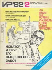 Изобретатель и рационализатор №02/1982 — обложка книги.