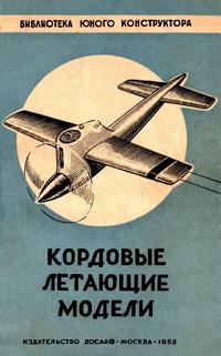 Библиотека юного конструктора. Кордовые летающие модели — обложка книги.