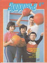 Здоровье №04/1989 — обложка книги.