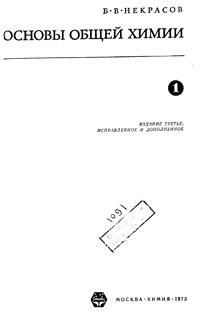Основы общей химии — обложка книги.