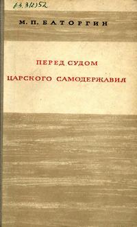 Перед судом царского самодержавия — обложка книги.