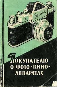 Покупателю о фото- и киноаппаратах — обложка книги.
