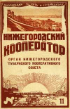 Нижнегородский кооператор №11/1928 — обложка книги.