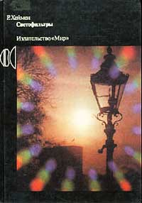 Светофильтры — обложка книги.