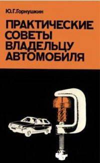 Практические советы владельцу автомобиля — обложка книги.