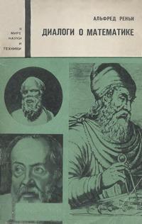 В мире науки и техники. Диалоги о математике — обложка книги.