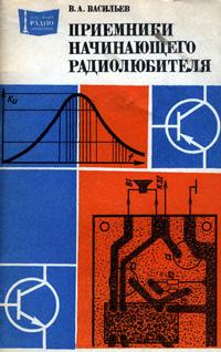 Массовая радиобиблиотека. Вып. 1072. Приемники начинающего радиолюбителя — обложка книги.