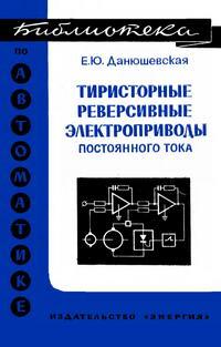 Библиотека по автоматике, вып. 382. Тиристорные реверсивные электроприводы постоянного тока — обложка книги.