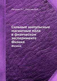 Сильные импульсные магнитные поля в физическом эксперименте — обложка книги.
