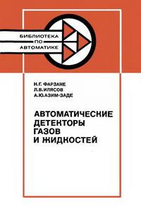 Библиотека по автоматике, вып. 639. Автоматические детекторы газов и жидкостей — обложка книги.