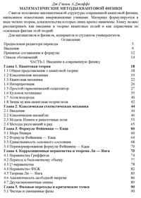 Математические методы квантовой физики — обложка книги.