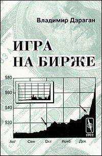 Игра на бирже — обложка книги.