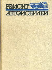 Ремонт автомобилей — обложка книги.