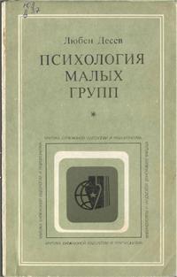 Критика буржуазной идеологии и ревизионизма. Психология малых групп — обложка книги.