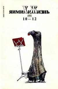 Химия и жизнь №10-12/1995 — обложка книги.