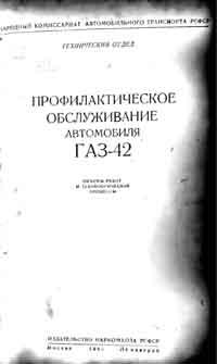Профилактическое обслуживание автомобиля ГАЗ-42 — обложка книги.