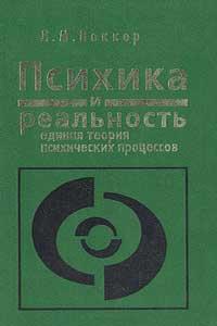 Психика и реальность. Единая теория психических процессов — обложка книги.