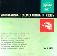 Автоматика, телемеханика и связь №1/1979 — обложка книги.