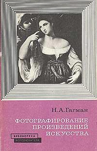 Фотографирование произведений искусства — обложка книги.