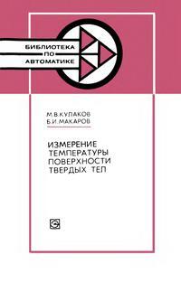 Библиотека по автоматике, вып. 598. Измерение температуры поверхности твердых тел — обложка книги.