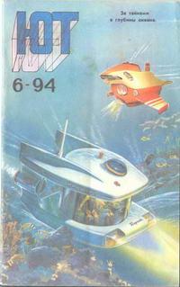 Юный техник №06/1994 — обложка книги.