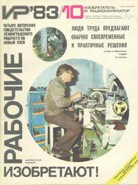 Изобретатель и рационализатор №10/1983 — обложка книги.
