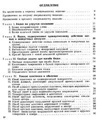 Сопротивление материалов. Т. 2. Более сложные вопросы теории и задачи — обложка книги.
