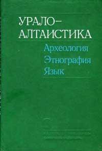 Урало-Алтаистика. Археология. Этнография. Язык — обложка книги.