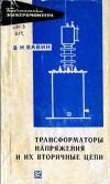 Библиотека электромонтера, выпуск 239. Трансформаторы напряжения и их вторичные цепи — обложка книги.