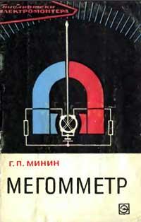 Библиотека электромонтера, выпуск 206. Мегомметр — обложка книги.