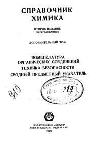 Справочник химика. Т. 7. Номенклатура органических соединений. Техника безопасности. Сводный предметный указатель — обложка книги.