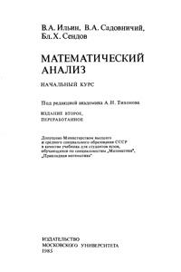 Математический анализ: начальный курс — обложка книги.