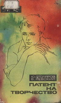 Эврика. Патент на творчество — обложка книги.
