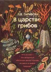 В царстве грибов — обложка книги.