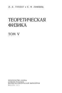 Теоретическая физика в десяти томах. Том 5. Статистическая физика (часть 1) — обложка книги.