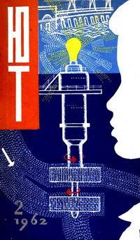 Юный техник №02/1962 — обложка книги.