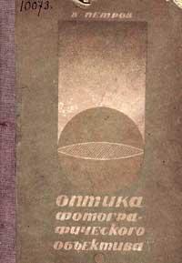 Оптика фотографического объектива — обложка книги.