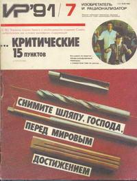 Изобретатель и рационализатор №07/1991 — обложка книги.