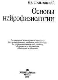 Основы нейрофизиологии — обложка книги.
